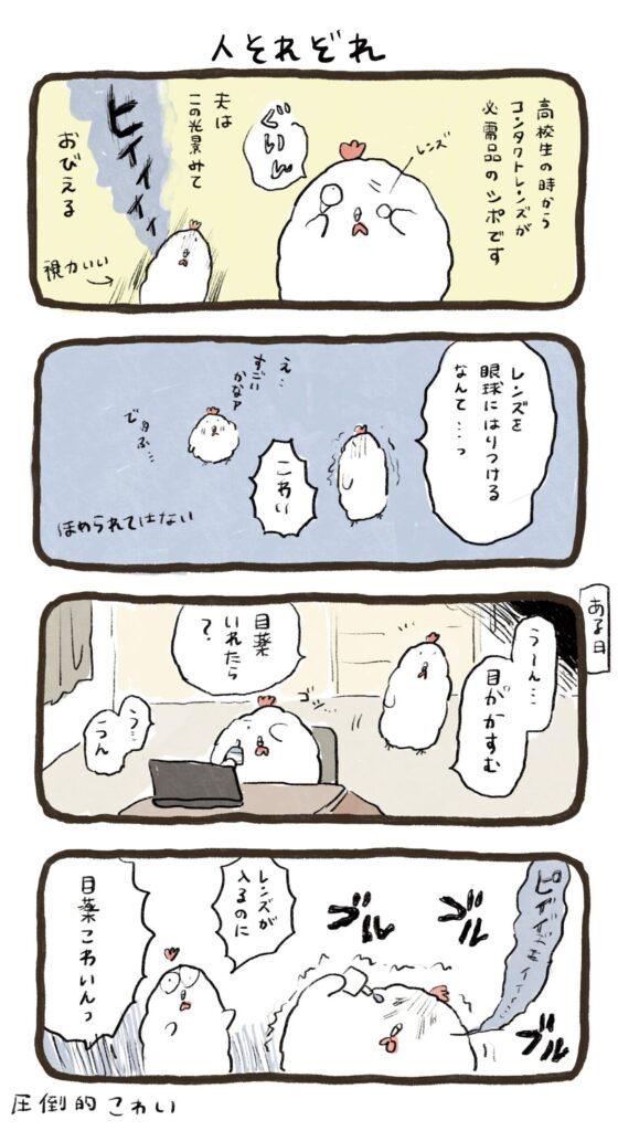 日常漫画_20210126