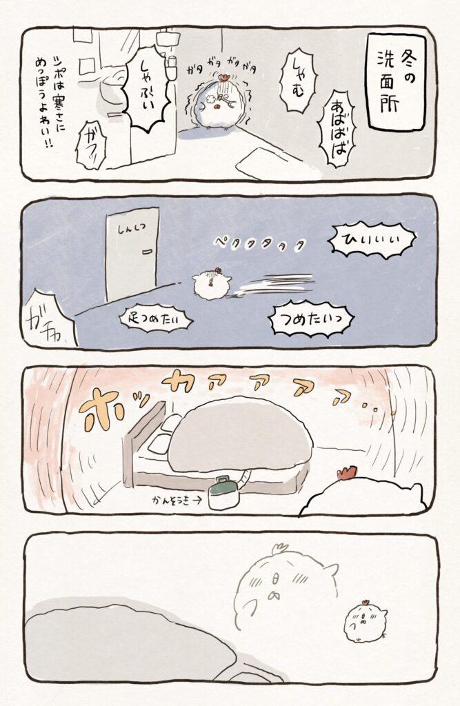 日常漫画_20210113