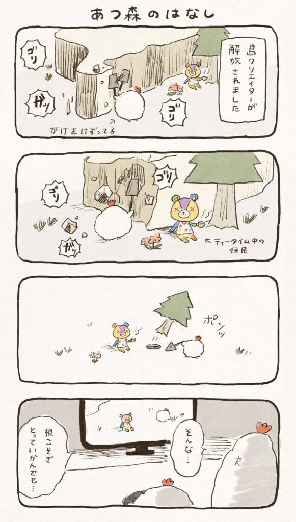 日常漫画_20210114