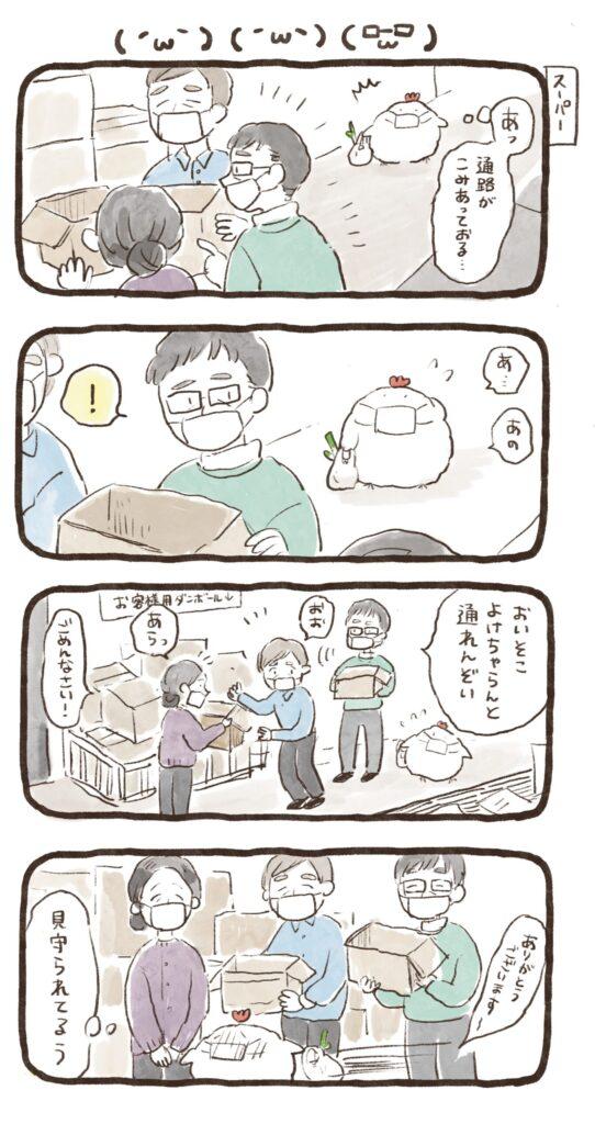 日常漫画_20210319