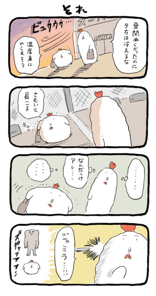 日常漫画_20210405