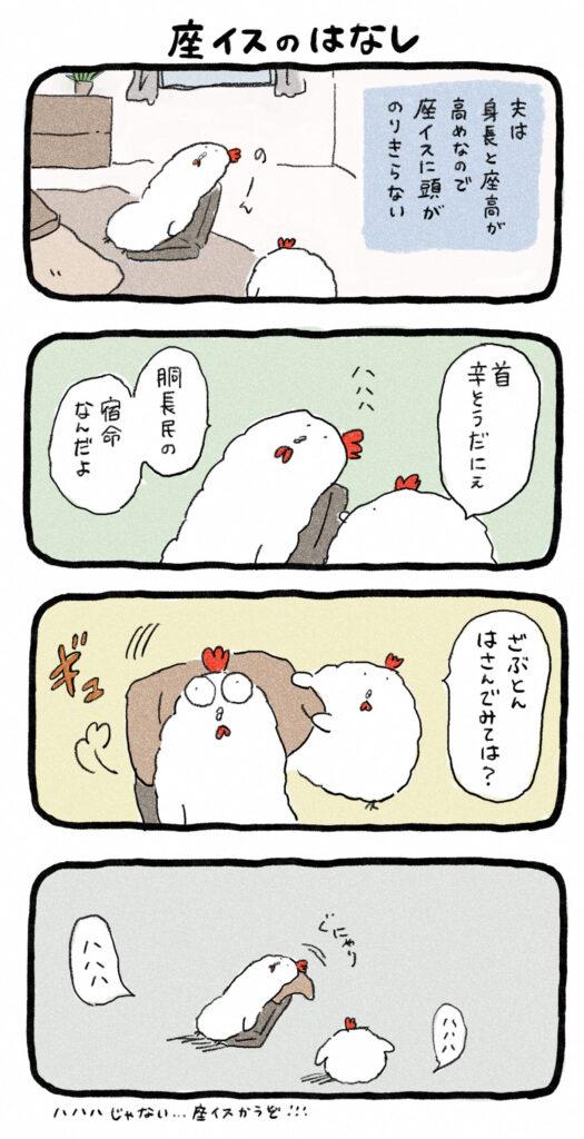 日常漫画_20210406