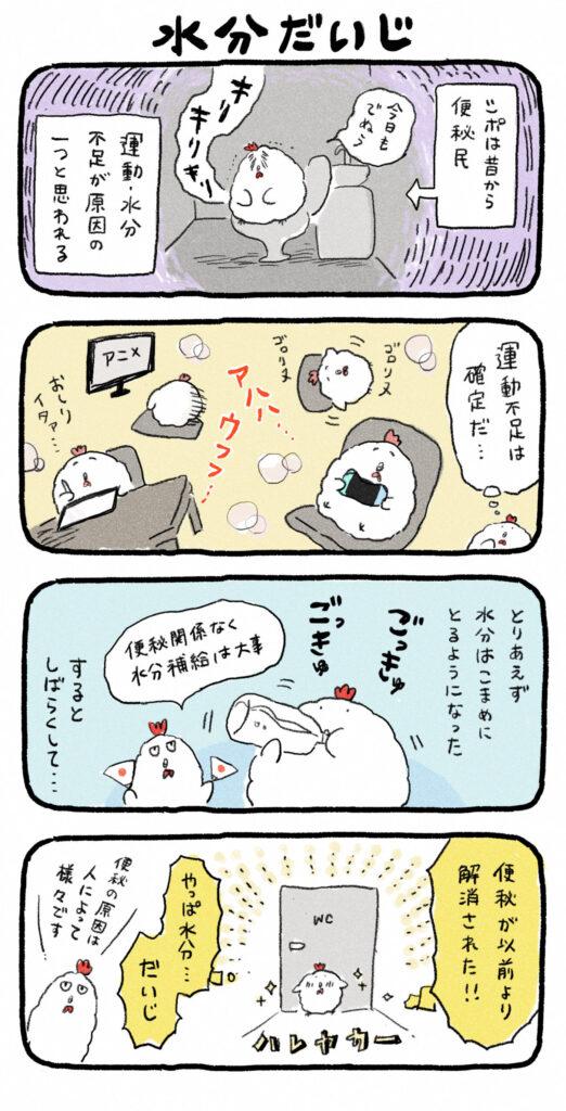 日常漫画_20210413