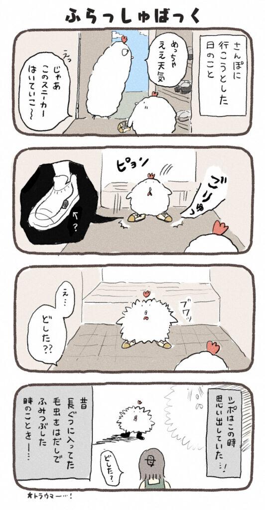 日常漫画_20210416