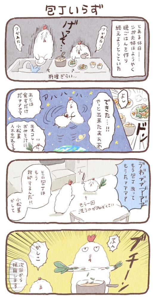 日常漫画_20210419