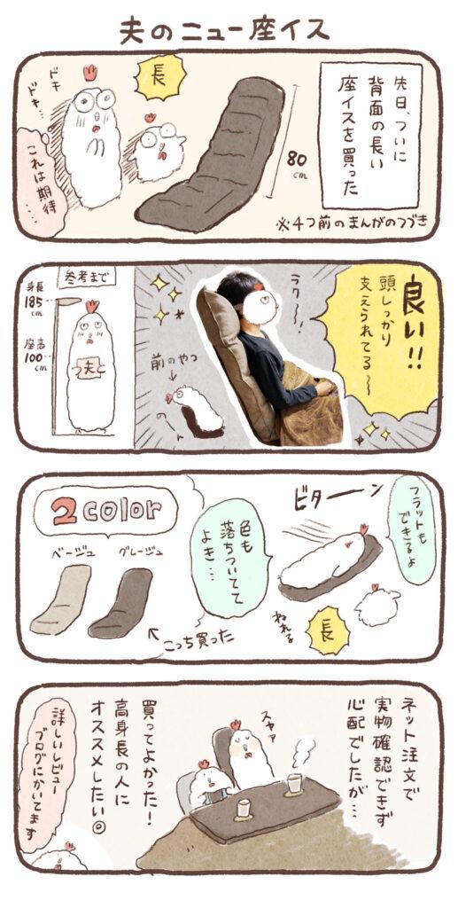日常漫画_20210421