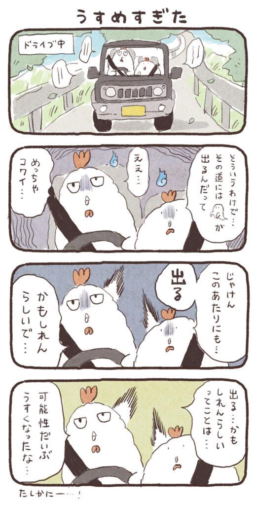 日常漫画_20210426