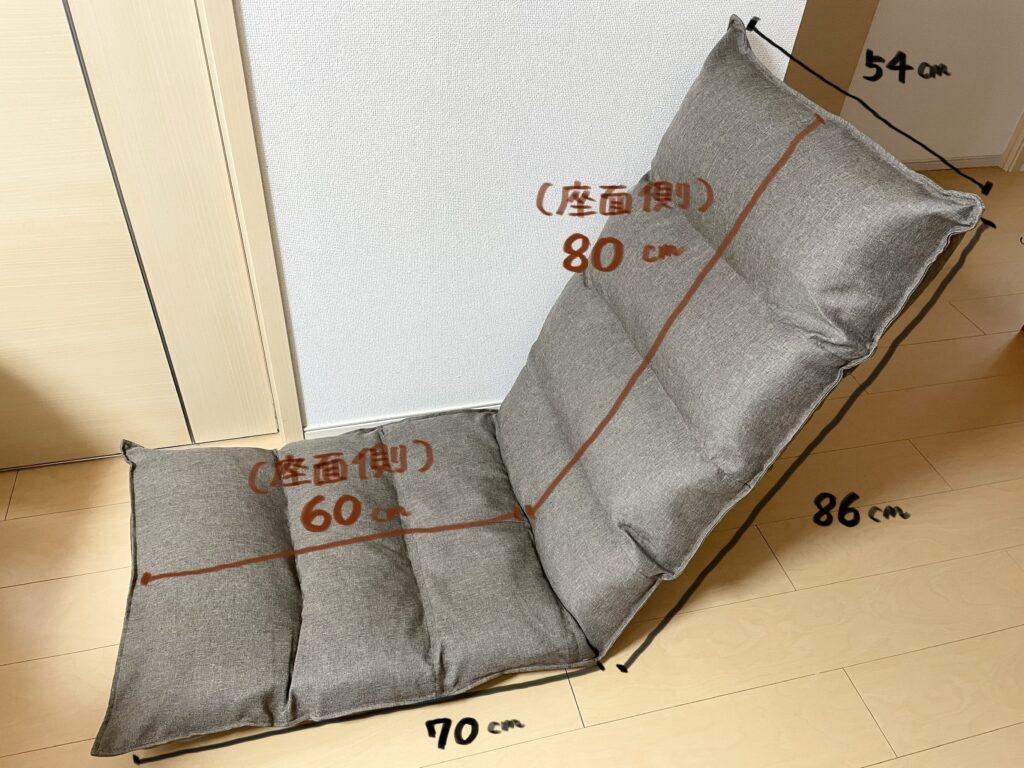 座椅子サイズ