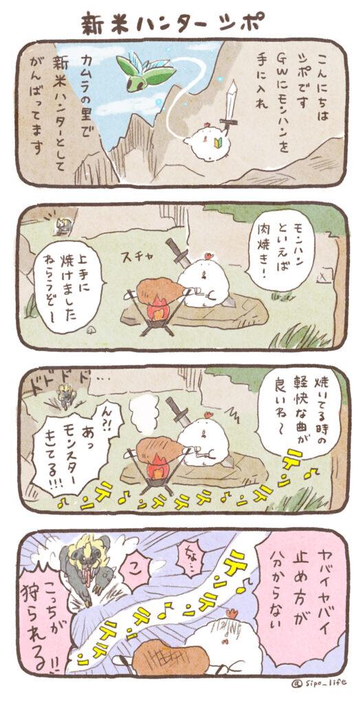 日常漫画_20210514