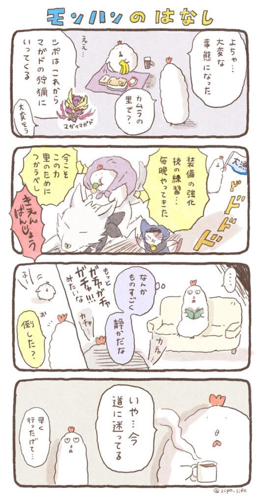 日常漫画_20210521