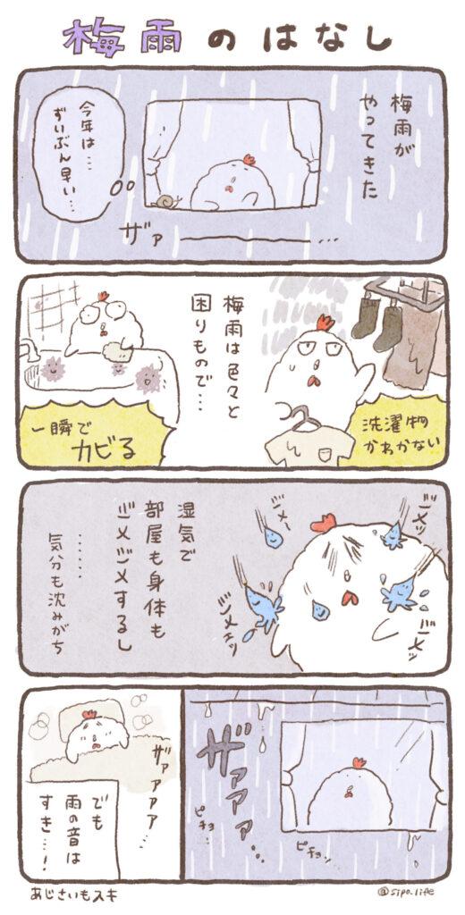 日常漫画_202105256