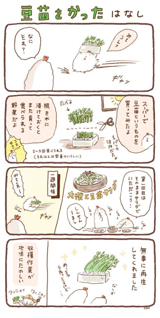 日常漫画_20210602