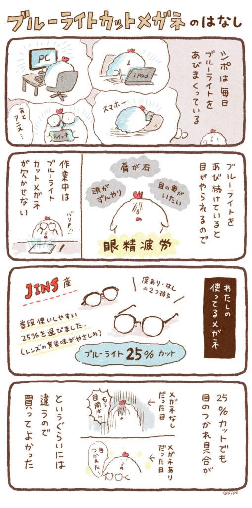 日常漫画_20210607