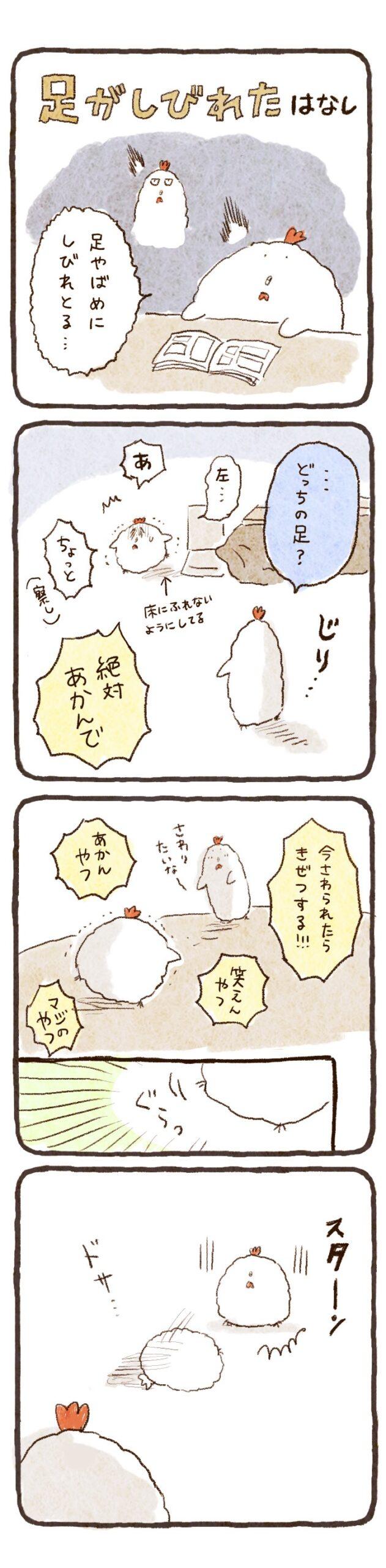 日常漫画_20210615