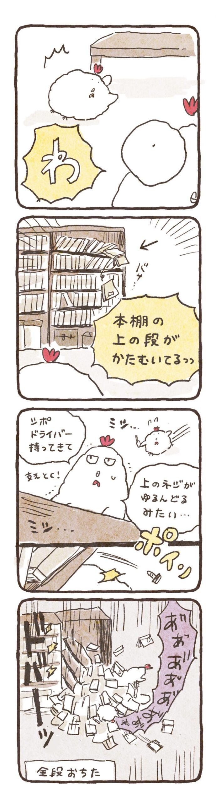 日常漫画_20210708_2