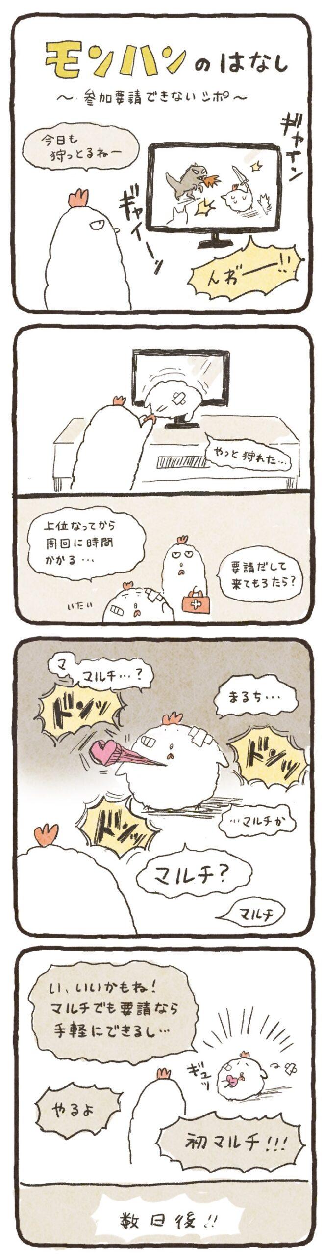 日常漫画_20210721_1