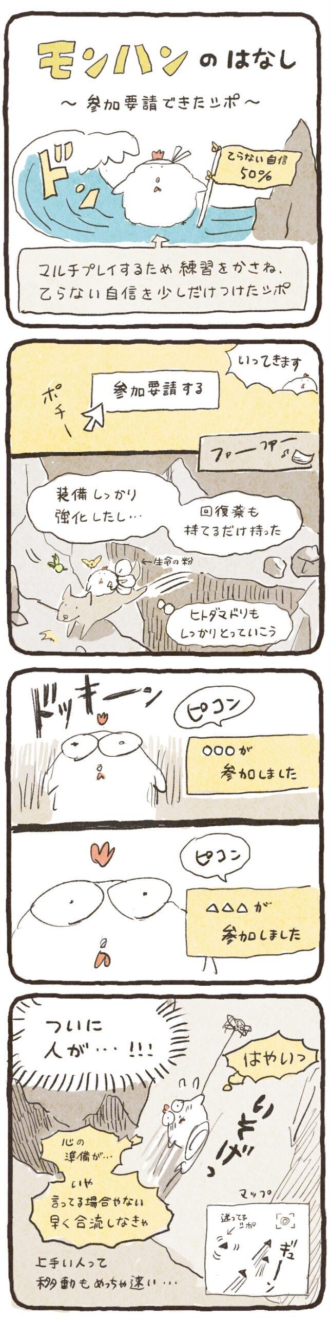 日常漫画_20210730_1