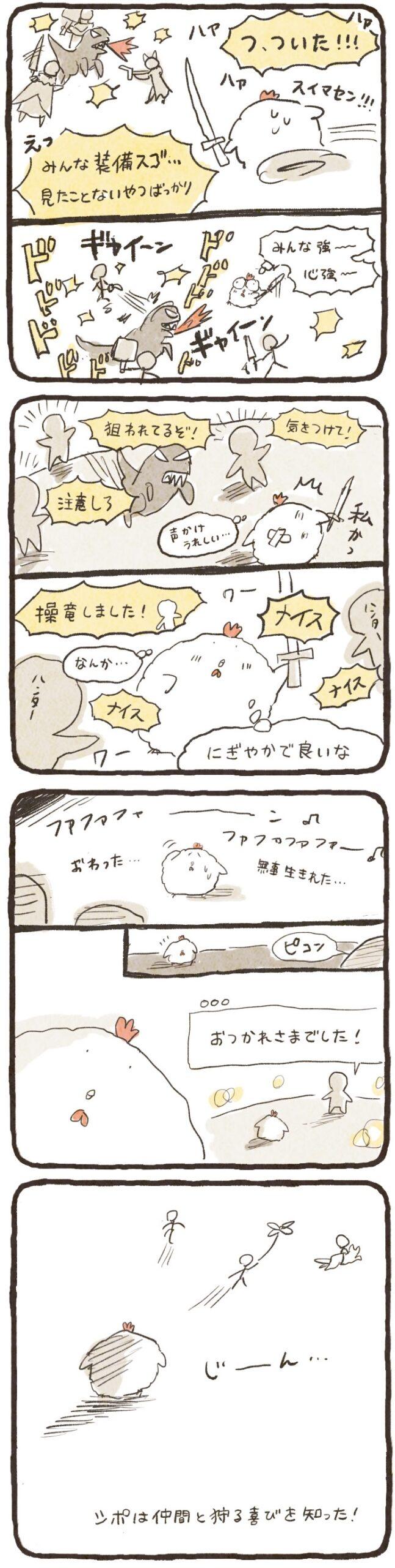 日常漫画_20210730_2