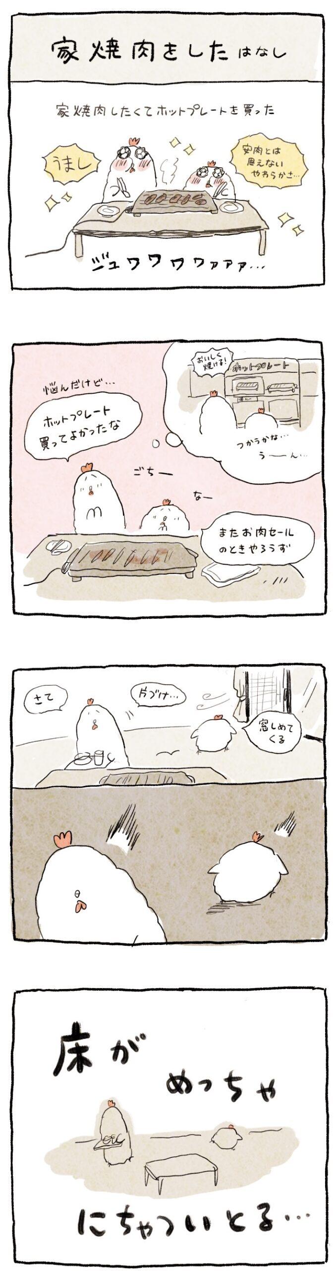 日常漫画_20210807_1