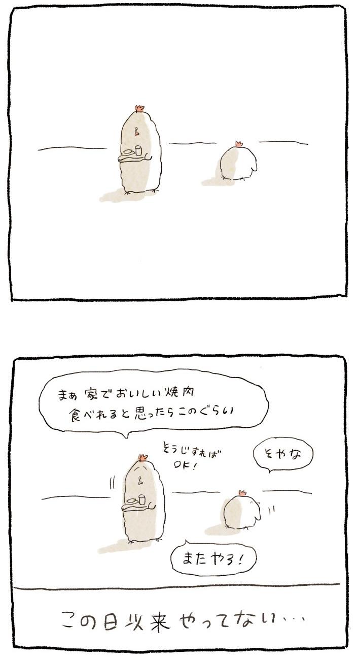 日常漫画_20210807_2