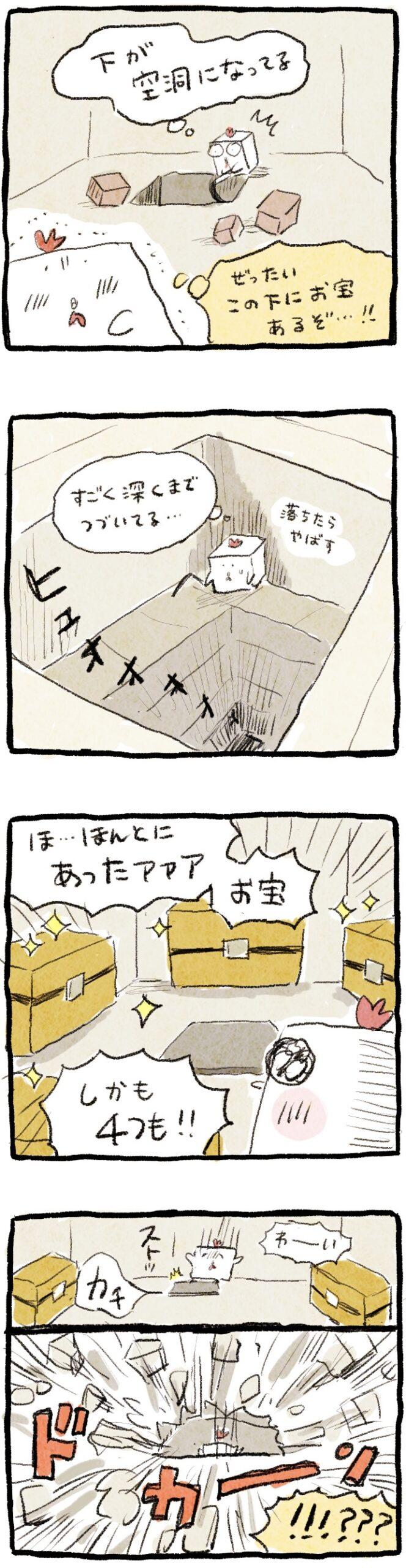 日常漫画_20210816_2